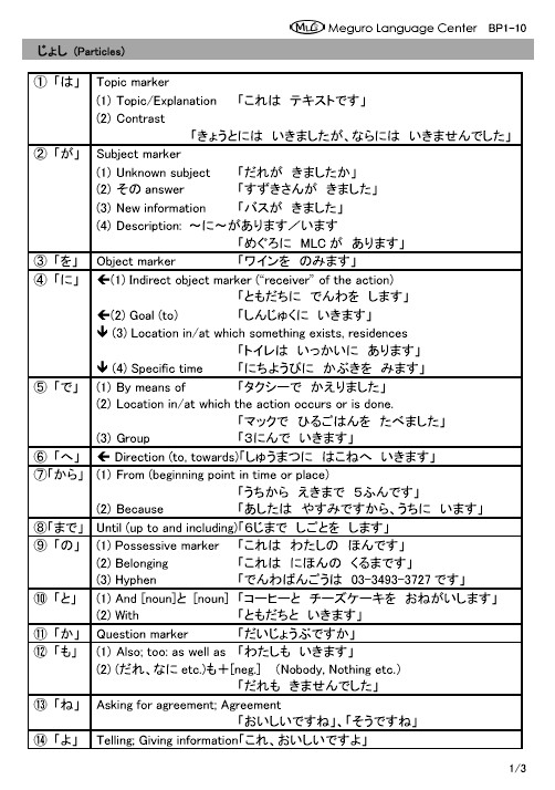 Worksheets Japanese Grammar Worksheets collection of japanese grammar worksheets sharebrowse delibertad
