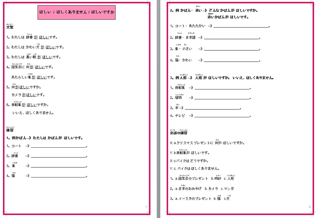 Worksheets Japanese Worksheets hoshii japanese teaching ideas picture