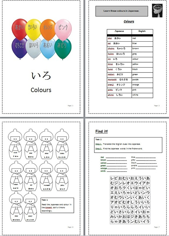 printables of japanese colours worksheet geotwitter kids activities. Black Bedroom Furniture Sets. Home Design Ideas