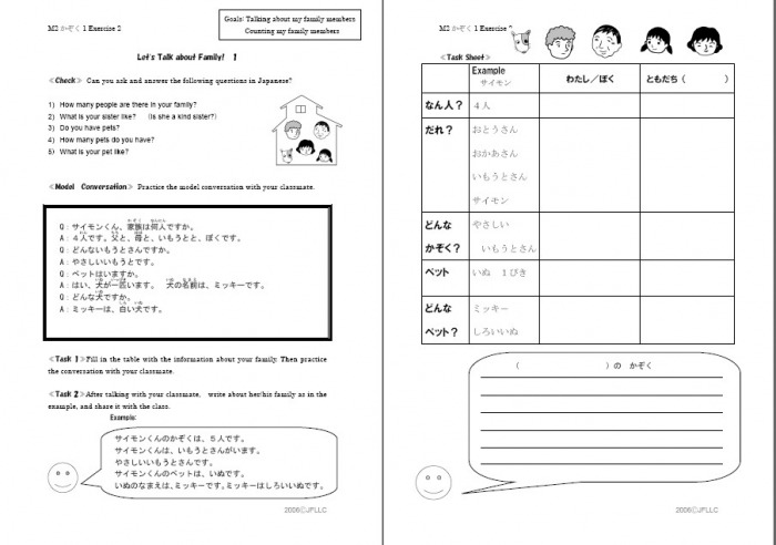 Family japanese teaching ideas listening reading writing and speaking activities as well as grammar worksheets and icts on families and adjectives go to m2 my family 1 kazoku 1 ibookread ePUb